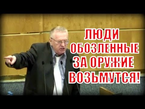 Скандал: Жириновский разнес