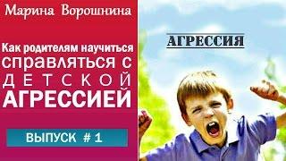 детская агрессия. Как научится преодолевать, выпуск-1