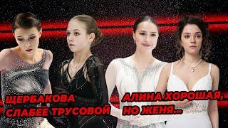 Сказала всё что думает Олимпийская чемпионка о Загитовой Медведевой Трусовой и Щербаковой
