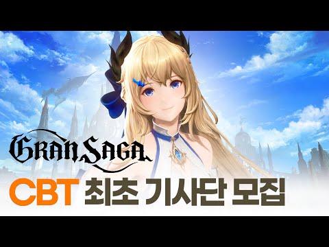 그랑사가 CBT 최초 기사단 모집 | Sign up for Gran Saga CBT now!
