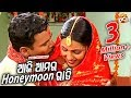 ଦୀପା ସାହୁ'ର ହନିମୁନ୍ ରାତି Dipa Sahoo Ra Honeymoon Rati Daily New Comedy Dose || Sarthak