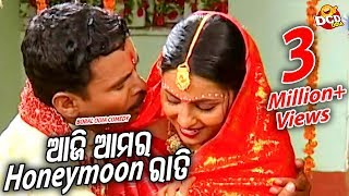 Gambar cover ଆଜି ଆମର ହନିମୁନ୍ ରାତି.. Aji AamarHoneymoon Rati.. DAILY NEW COMEDY DOSE    Sarthak Music