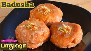பதஷ  Badusha Recipe in Tamil  How to make Badusha at home in Tamil  Thiruvarur Samayal
