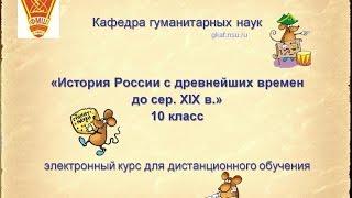 """Презентация курса """"История России. 10 класс"""""""