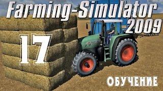 Farming Simulator 2009 (Обучение) C.17 [Косить траву].