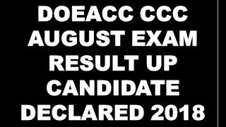 DOEACC CCC AUGUST EXAM RESULT UP CANDIDATE DECLARED 2018