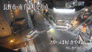 使用映像は深夜の長野市南千歳町交差点。曲はやっぱ好きやねん(やしきた...