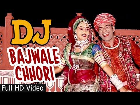 Rajasthani 2015 New DJ SONG | DJ Bajwale Chhori | Marwadi DJ Songs 2015 |  Laxman Singh Rawat