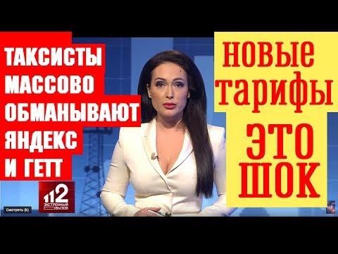 ВАЖНО! Как все обманывают Яндекс\ новые тарифы в такси\глава везет рассказал ВСЕ...