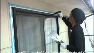 M様邸 サッシ廻り シーリング打替 『有限会社 ナカヤマ彩工』 thumbnail