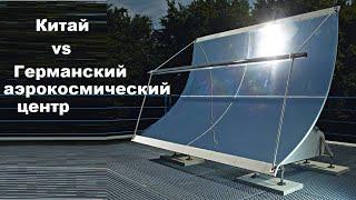 Солнечн. электростанции из бетонных зеркал
