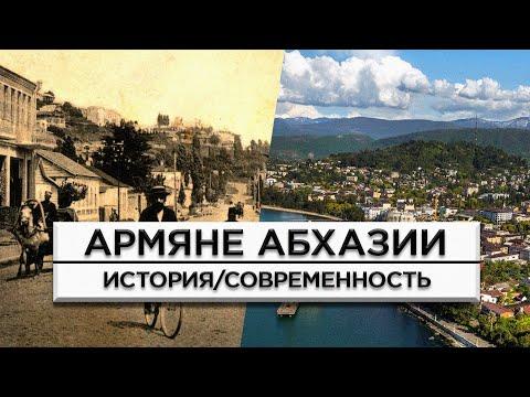 Армяне Абхазии /История и современность/HAYK-media