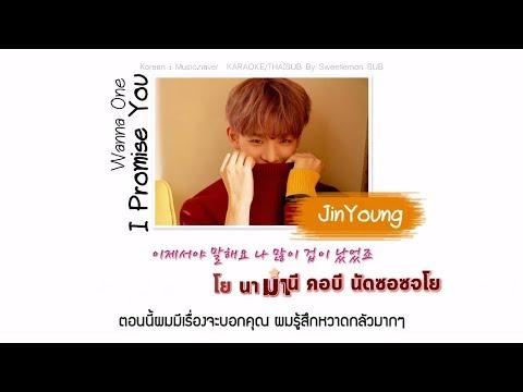 [Karaoke/Thaisub]I Promise You I.P.U(약속해요) - WANNA ONE(워너원) Special Theme Track | 2nd Mini Album