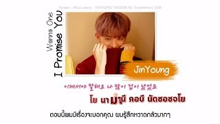 Video [Karaoke/Thaisub]I Promise You I.P.U(약속해요) - WANNA ONE(워너원) Special Theme Track | 2nd mini album download MP3, 3GP, MP4, WEBM, AVI, FLV Maret 2018