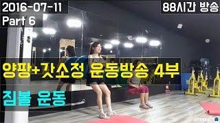 양팡 88시간 방송 [양팡+갓소정 운동 4부 - 짐볼운동] (2016-07-11 Part 6)