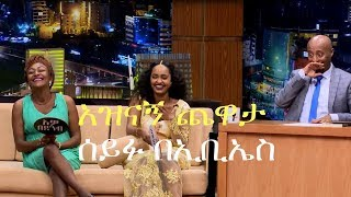 Funny moment with Selamawit & Comedian Bety | Talk Show