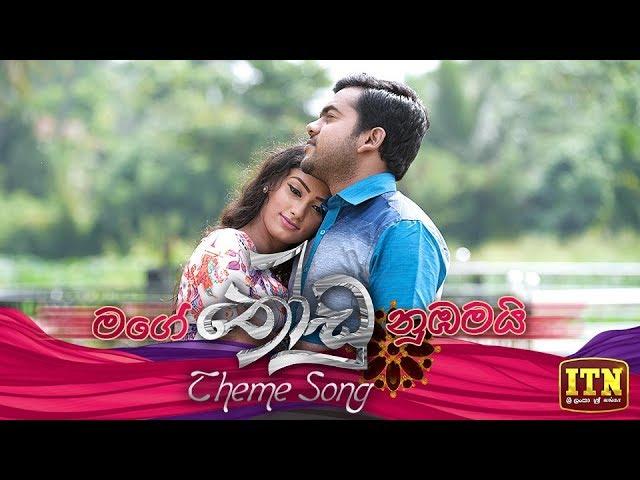 කඳුලු පූජාසනේ - තෝඩු (Thoodu) Theme Song | ITN Sri Lanka