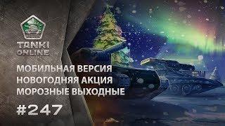 ТАНКИ ОНЛАЙН Видеоблог №247