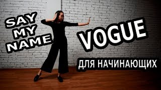 Танец Вог для начинающих /VOGUE (BEGINNERS)