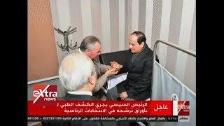 غرفة الأخبار | الرئيس السيسي يجري الكشف الطبي للتقدم بأوراق ترشحه في الانتخابات الرئاسية