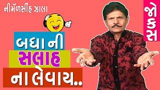 Gujarati jokes - બધાની સલાહ ના લેવાય    ગુજરાતી જોક્સ -  by Nirmalsinh Zala.