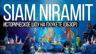 Шоу Сиам Нирамит Пхукет 2019 Siam Niramit Обзор Остров Сокровищ