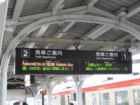 JR東海 多気駅 名古屋方面行きホ...