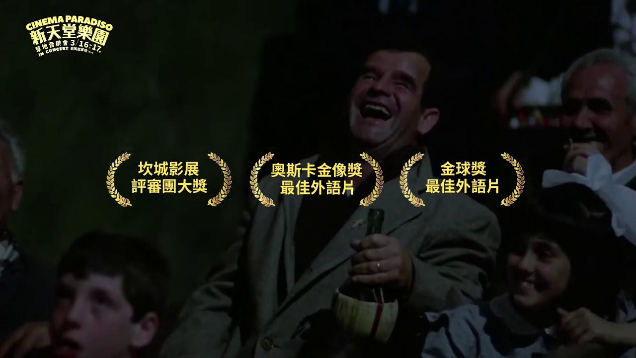 《新天堂樂園 》草地音樂會 - YouTube