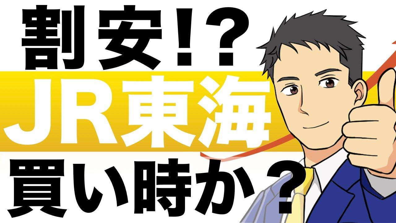 株価 jr 東海