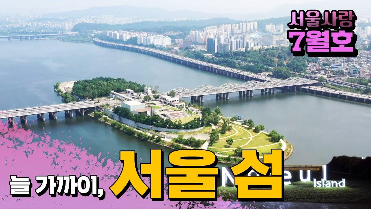 [서울사랑 7월호] 늘 가까이, 서울 섬