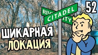 Fallout 4 Прохождение На Русском 52 ШИКАРНАЯ ЛОКАЦИЯ