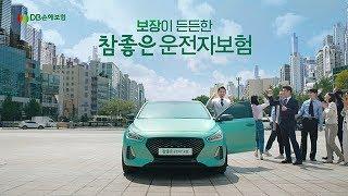 대한민국 가입 1등 운전자보험_[DB손해보험 참좋은 운…