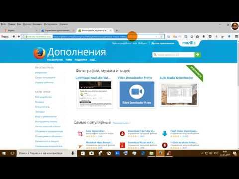 Как поставить дополнения в Mozilla Firefox с поиском Яндекса от ALS MEDIA ©™