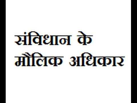 संविधान के मौलिक अधिकार (Fundamental Rights of The Indian Constitution in Hindi)