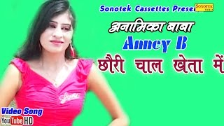 छोरी चाल खेता में ॥ Anney B || Chhori Chal Kheta Mein || Haryanvi Super Hit Song