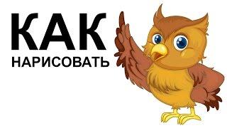 Птицы картинки. КАК поэтапно НАРИСОВАТЬ ПТИЦУ(Как нарисовать птицу поэтапно карандашом для начинающих за короткий промежуток времени. http://youtu.be/_TJInUM4F60..., 2015-06-23T08:23:09.000Z)