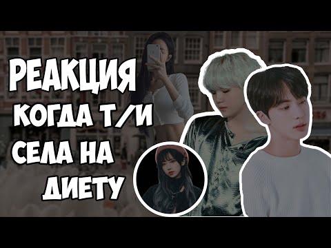 ♡Реакция(макнэ-лайн)на то , что Т/И села на диету♡(BTS)