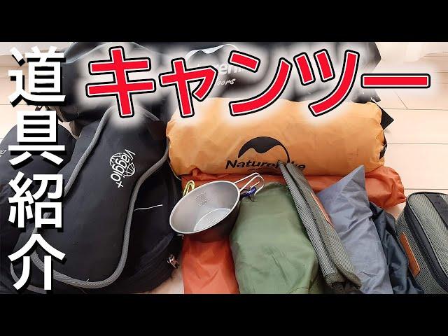 【コンパクト|容量22L】ソロキャンプツーリングの道具紹介をしていく!!【キャンツー準備】