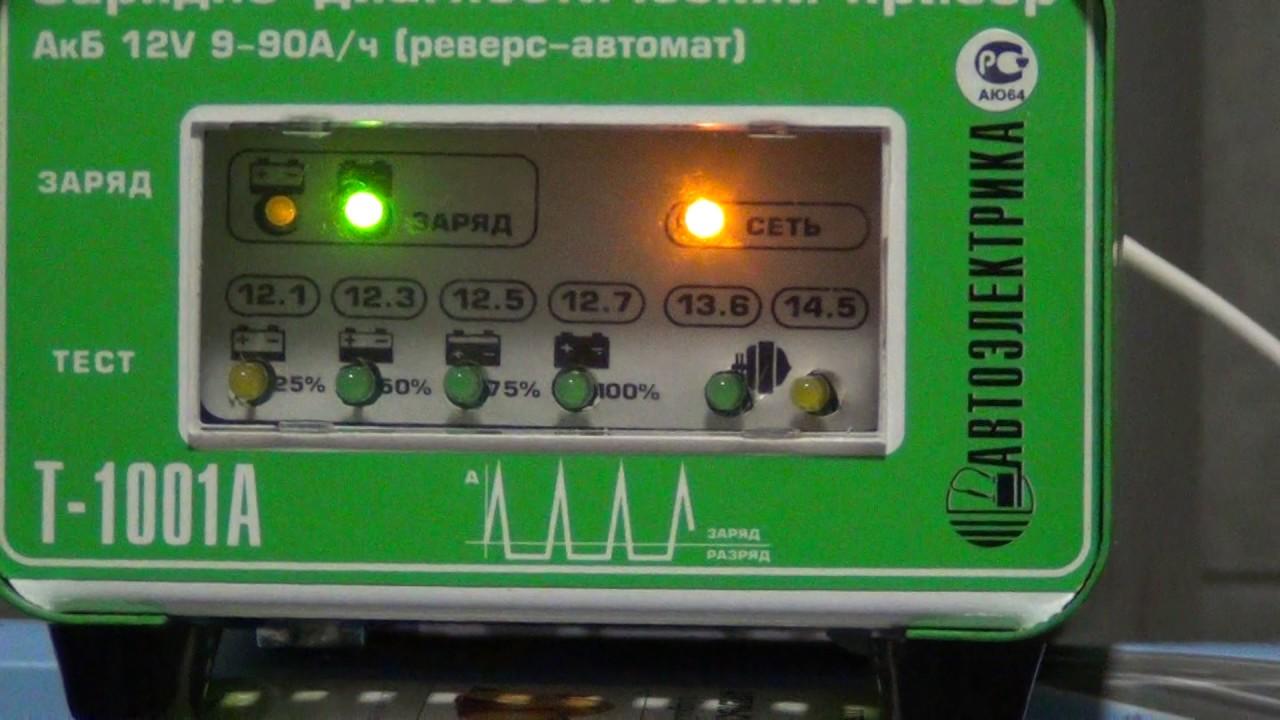 Автоэлектрика т-1021. Тех. Характеристики производитель: « автоэлектрика» (россия). Особенности: импульсное зарядка для автомобильного аккумулятора с преобразованием частоты. Полный автомат с системой стабилизации тока и напряжения. Встроенный фонарь. Управление током.