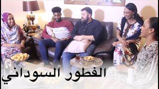 لما تنعزم في بيت سوداني 🇸🇩 عصيدة وفول وضلع وملاح وحلو مر 🔥