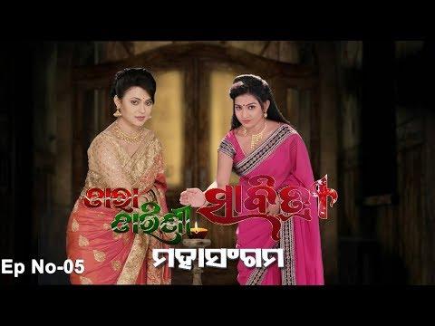 Tara Tarini & Savitri - Mahasangam | Full Ep | 17th Nov 2018 | Tarang TV