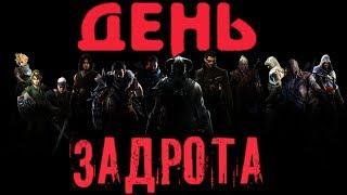 ДЕНЬ ЗАДРОТА 5 0_0