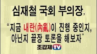 조갑제TV/심재철, '지금 내란이 진행중인지 아닌지 끝장토론 해보자.'