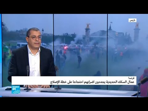 فرنسا: عمال السكك الحديدية يجددون إضرابهم احتجاجا على خطة الإصلاح  - 19:23-2018 / 4 / 9