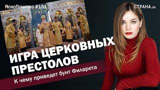 Игра церковных престолов. К чему приведет бунт Филарета | ЯсноПонятно #151 by ОлесяМедведева