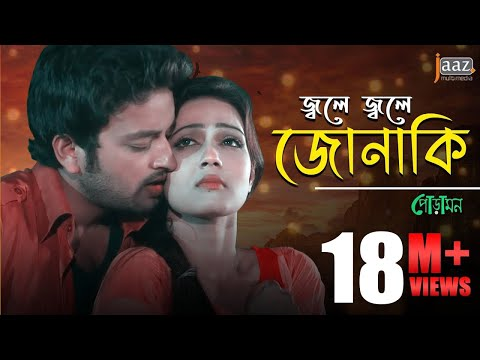 Jole Jole Jonaki | Mahiya Mahi | Symon | Nancy | Shafiq Tuhin | Poramon Bengali Film 2013