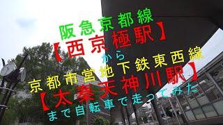 【阪急京都線 西京極駅 から 京都市営地下鉄東西線 太秦天神川駅 まで自転車で走ってみた】