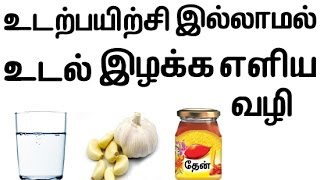 Lose Weight Without Exercise Natural Home Remedy