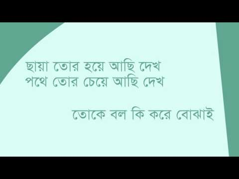 parbona ami charte toke [lyrics]