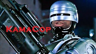 """""""KaмaCop"""". Кама Пуля - РобоКоп/RoboCop"""